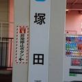 Photos: TD33 塚田