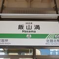 Photos: TR03 飯山満