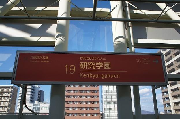 19 研究学園