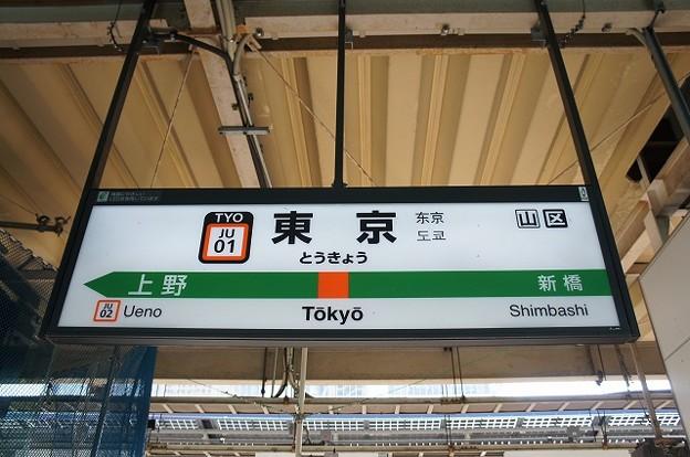 JU01 東京