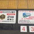 Photos: 熱海駅乗車案内