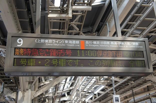 東京駅9番線発車案内