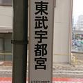 Photos: TN40 東武宇都宮