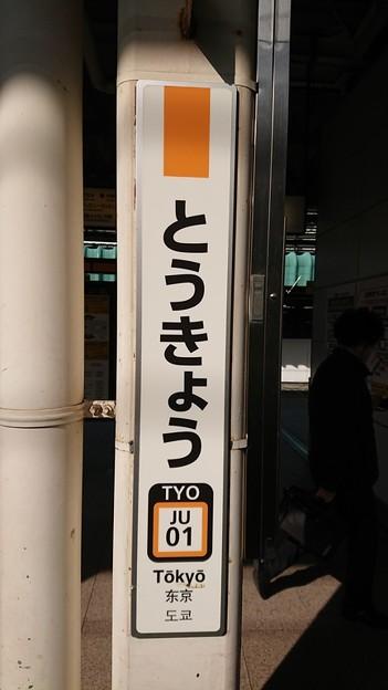 Photos: JU01 とうきょう