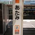 Photos: JT21 CA00 あたみ