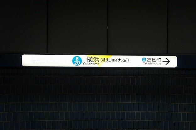 B20 横浜