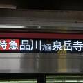 特急 品川方面泉岳寺