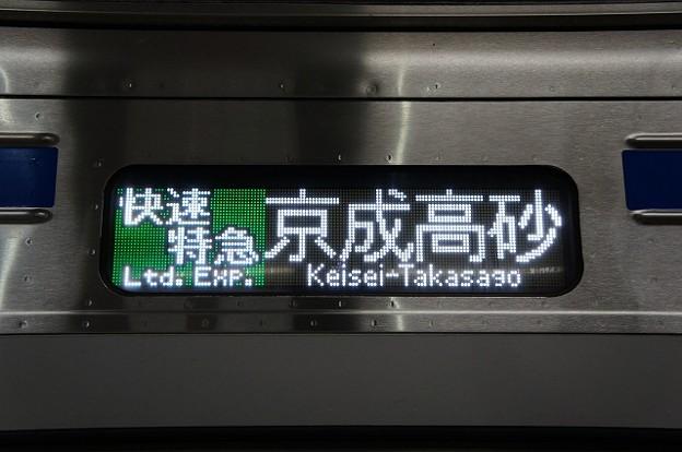 Photos: 快速特急 京成高砂