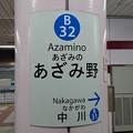 Photos: B32 あざみ野