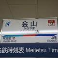 Photos: NH34 金山