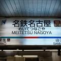 Photos: NH36 名鉄名古屋