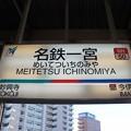 Photos: NH50 名鉄一宮