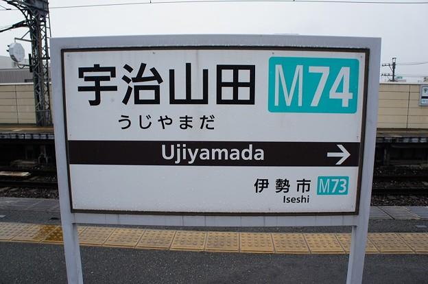 M74 宇治山田