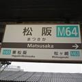 M64 松阪