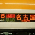 LIMITED EXPRESS 名古屋