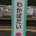 Photos: KO39 わかばだい