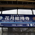 Photos: KK30 花月総持寺