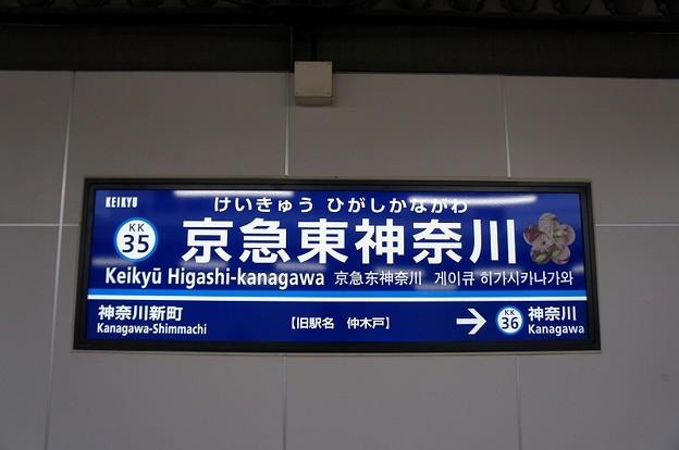 Photos: KK35 京急東神奈川