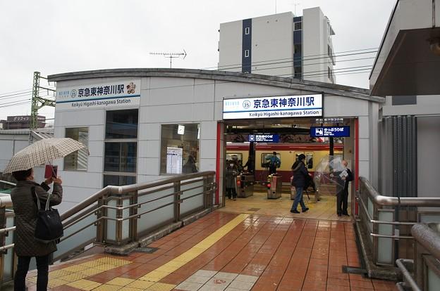 京急東神奈川
