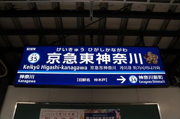 KK35 京急東神奈川