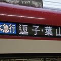 Photos: エアポート急行 逗子・葉山