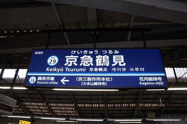 KK29 京急鶴見
