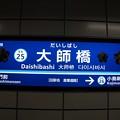 Photos: KK25 大師橋