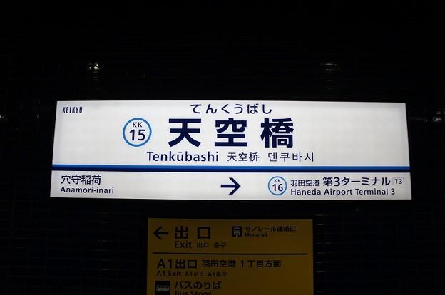 KK15 天空橋