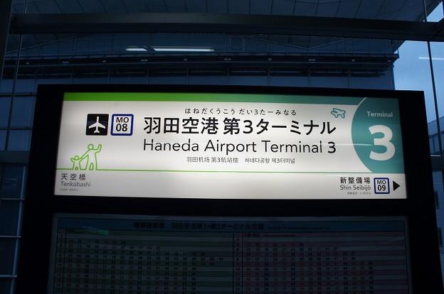 MO08 羽田空港第3ターミナル