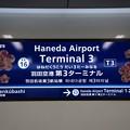 KK16 羽田空港第3ターミナル