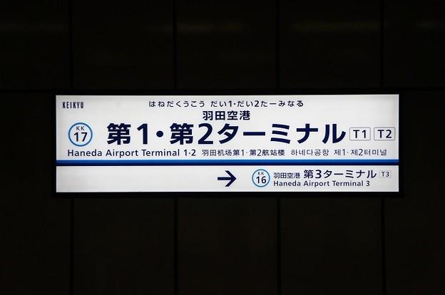 KK17 羽田空港第1・第2ターミナル