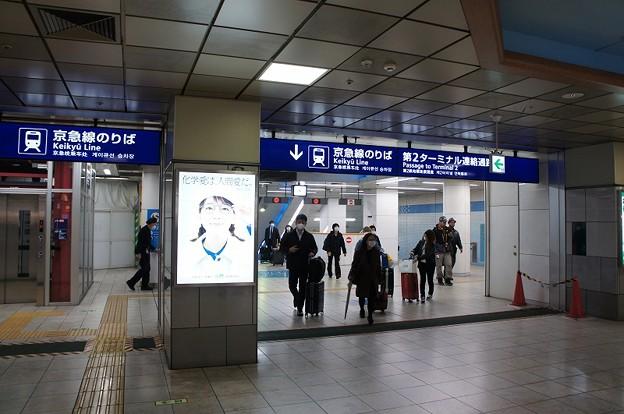 羽田空港第1・第2ターミナル