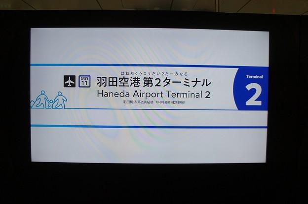 MO11 羽田空港第2ターミナル