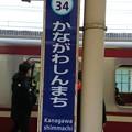 Photos: KK34 かながわしんまち
