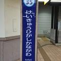 Photos: KK35 けいきゅうひがしかながわ