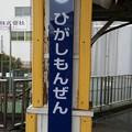 Photos: KK24 ひがしもんぜん