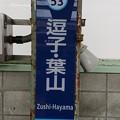 KK53 逗子・葉山