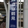 Photos: KK29 京急鶴見