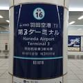 Photos: KK16 羽田空港第3ターミナル