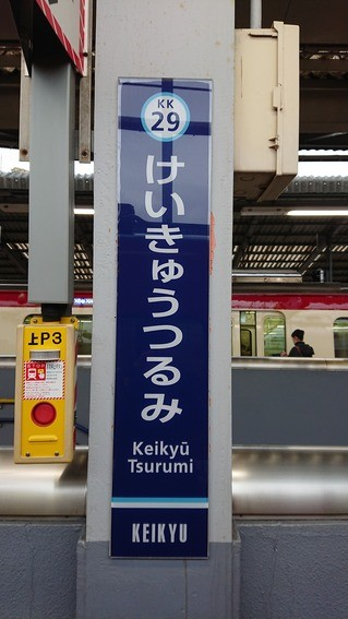 Photos: KK29 けいきゅうつるみ