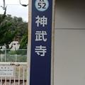 Photos: KK52 神武寺