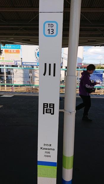 TD13 川間