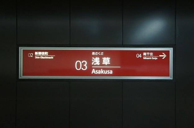 03 浅草