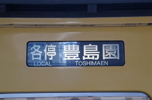 Photos: 各停 豊島園