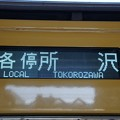 Photos: 各停 所沢