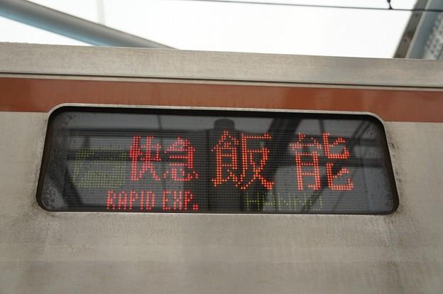 Photos: F快急 飯能