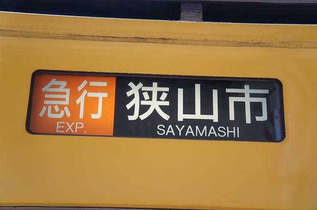 Photos: 急行 狭山市