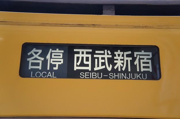 各停 西武新宿