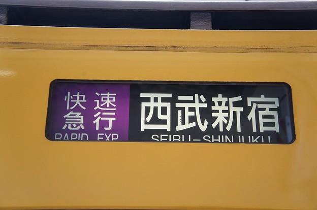 快速急行 西武新宿