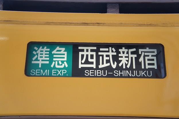 準急 西武新宿